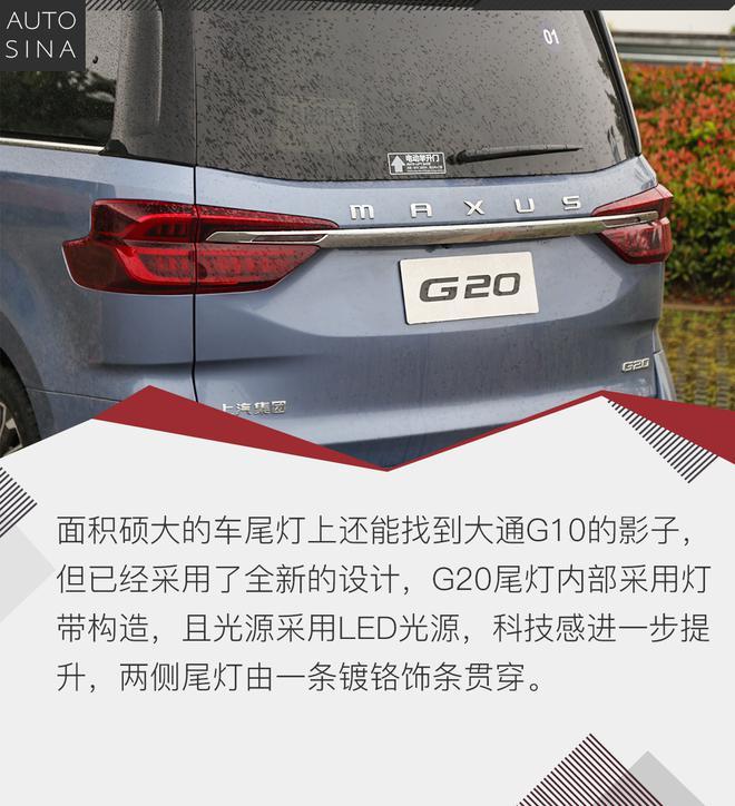GL8的王位还能坐得稳嘛?试驾上汽大通G20