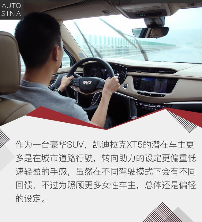 扩大领先优势 新款凯迪拉克XT5 28T铂金风尚版试驾