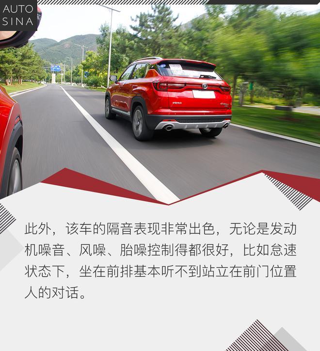 1.4T动力更强 试驾长安CS35 PLUS新车型