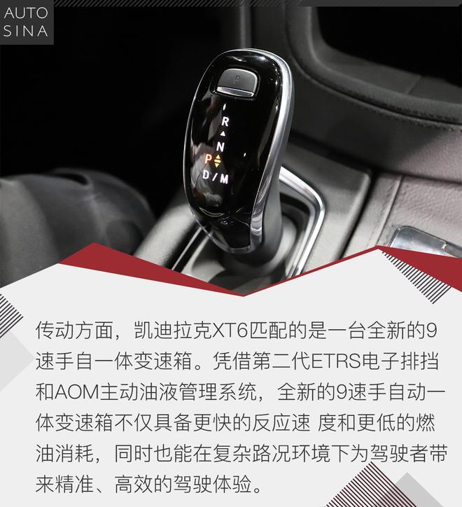 豪华中大型SUV市场的挑战者 凯迪拉克XT6科技体验