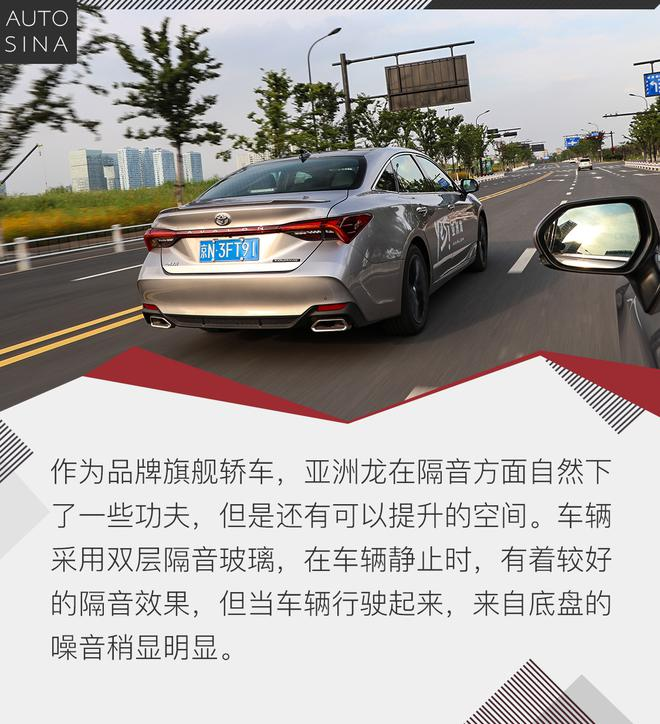 有操控的旗舰轿车 试驾亚洲龙2.5L车型