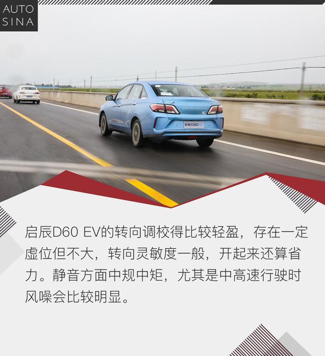 顺势而生 体验试驾启辰D60 EV