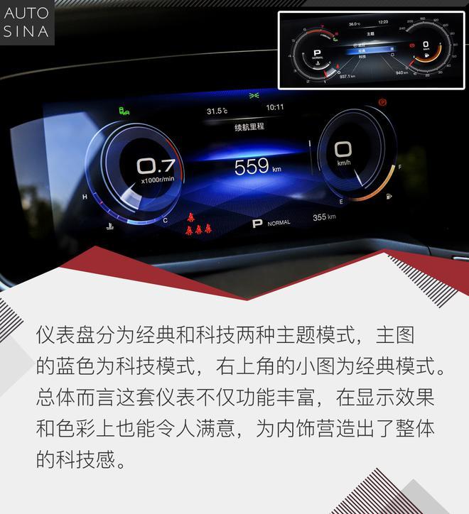 一位均衡的选手 试驾新一代广汽传祺GA6