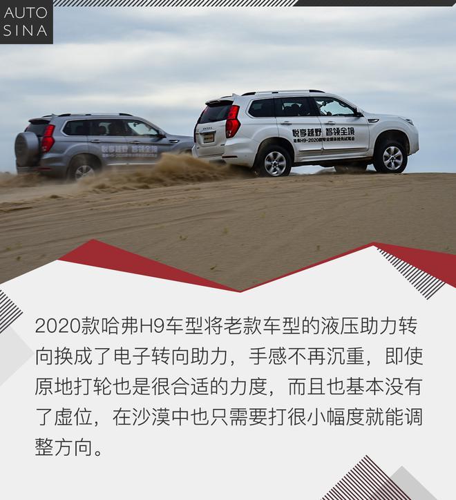 同级无二 哈弗H9-2020款沙漠越野试驾