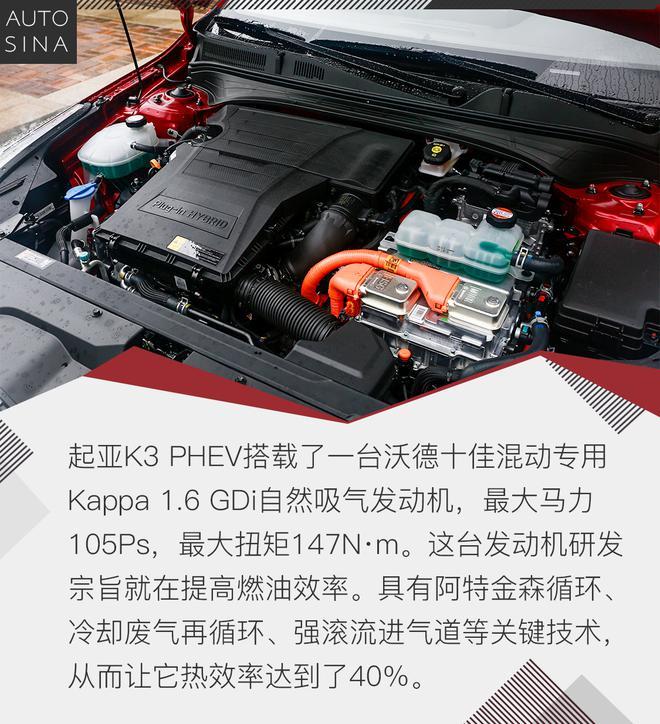 全新一代K3混动是如何完成一箱油走京沪的
