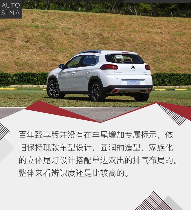"""""""法式情调""""是否再升级? 试驾雪铁龙C3-XR百年臻享版"""