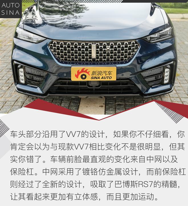 主打颜值+配置 实拍2020款WEY VV7/VV7 GT
