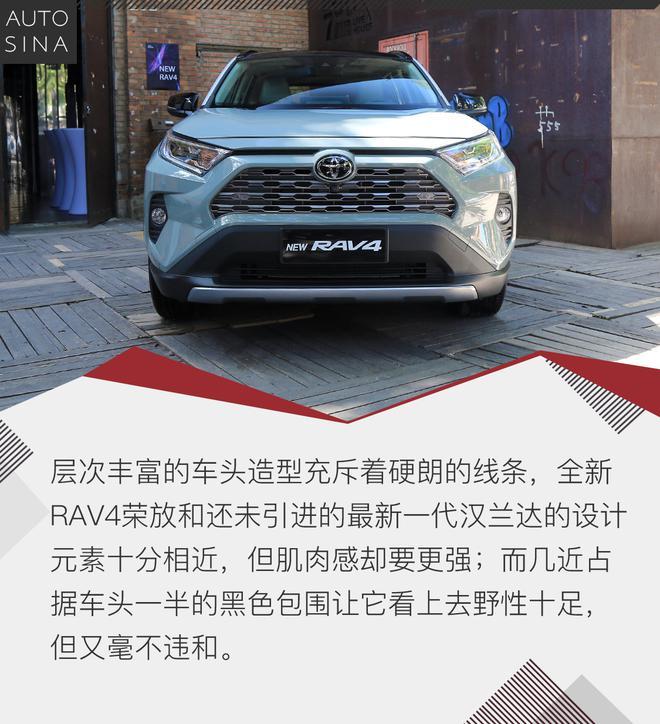 硬朗有型 实拍全新丰田RAV4荣放