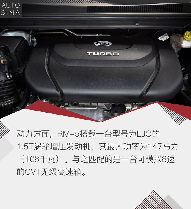 主打跨界风 实拍体验新宝骏RM-5/RC-6