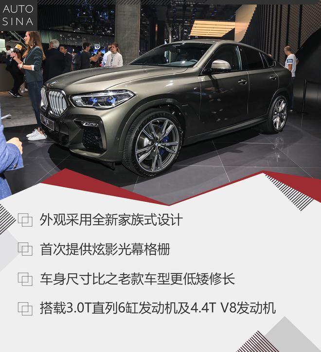 2019法兰克福车展 全新一代宝马X6静评