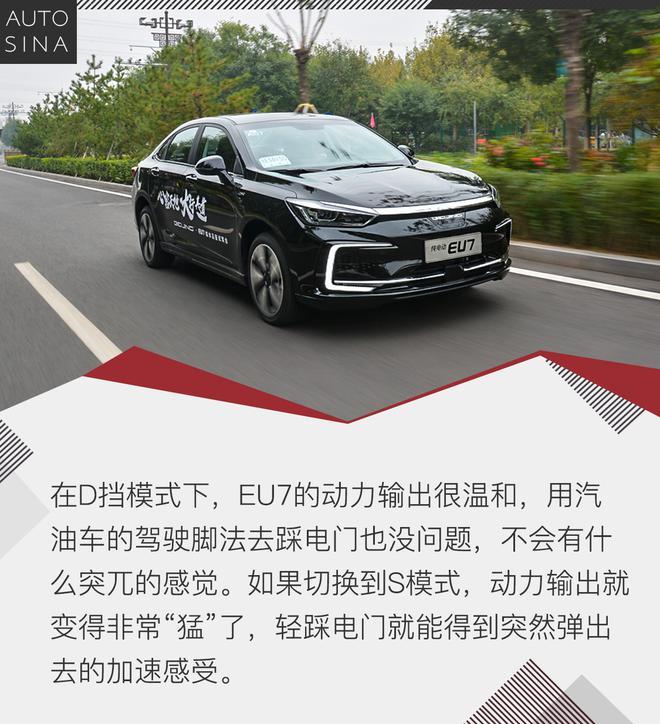 新品牌也有新实力 试驾BEIJING EU7