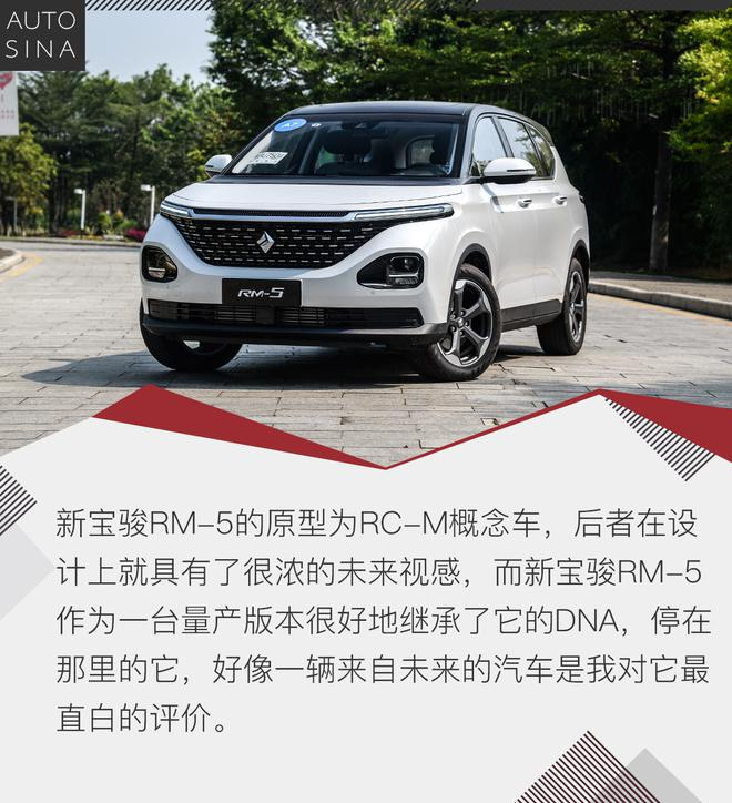 给你的生活跨点界 试驾新宝骏RM-5五座版
