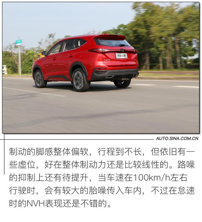 闪电车标下的新产品 试驾江淮思皓X8