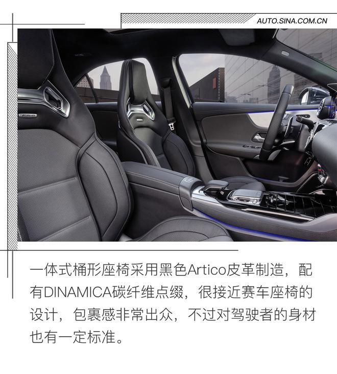 多一分实用 奔驰AMG A35三厢版官图解析