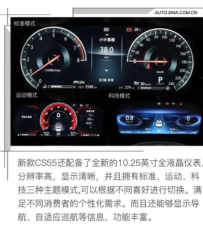 值得肯定的尝试 试驾新款长安CS55/蓝动版