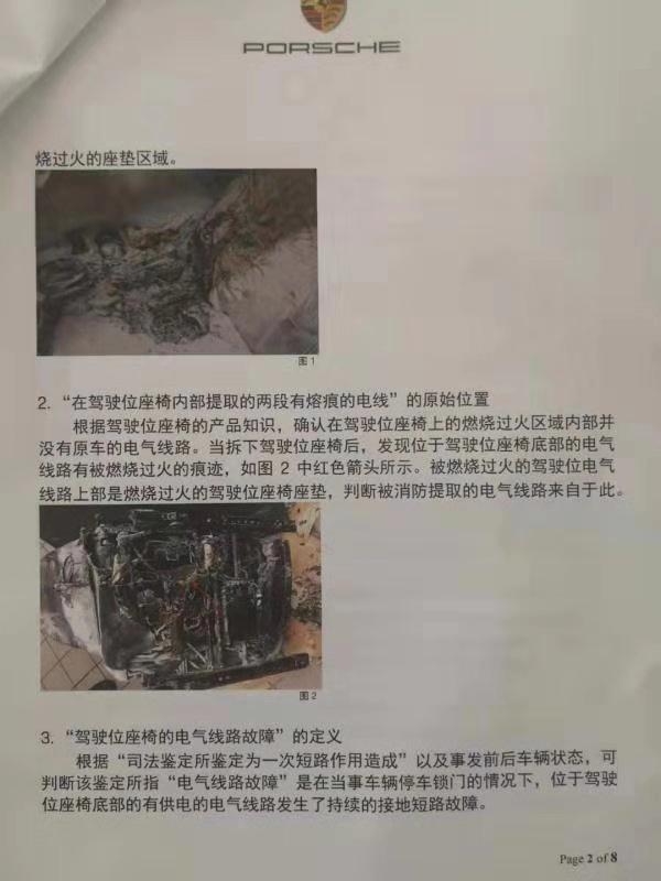 保时捷着火罗生门:消防鉴定短路 厂商称发现打火机