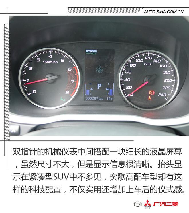 从跑车演变到SUV,试驾广汽三菱奕歌