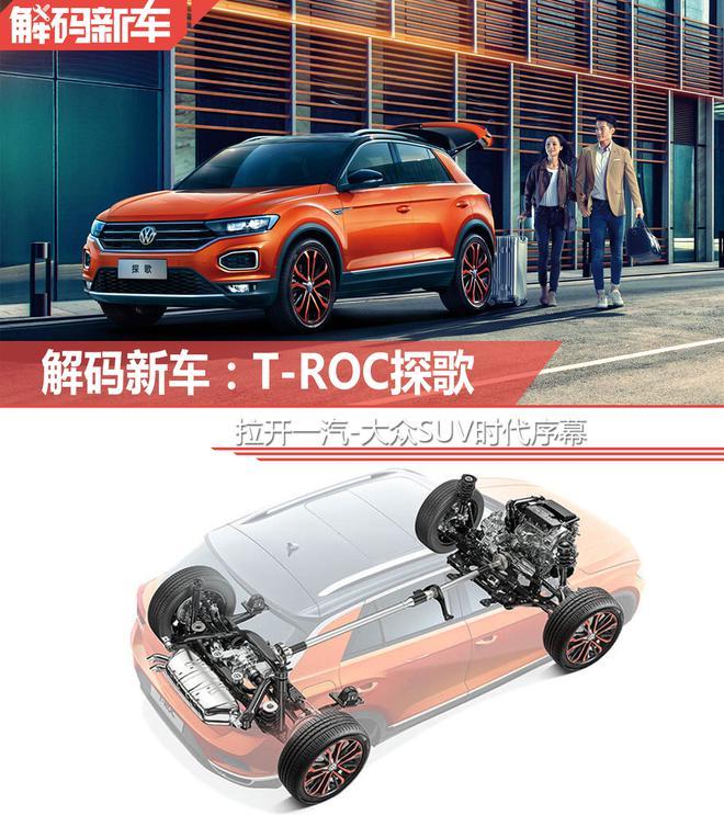 拉开一汽-大众SUV时代序幕 解码T-ROC探歌