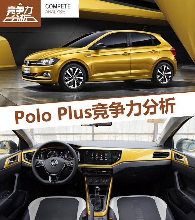 Polo Plus竞争力分析 家族助力抢回市场