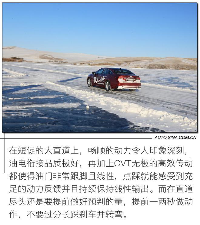 极寒之下品质依旧 一汽丰田双擎冰雪试驾