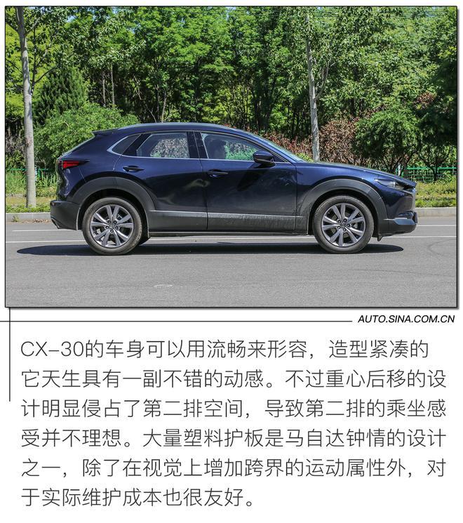 这不就是年轻人想要的车么 试驾马自达CX-30