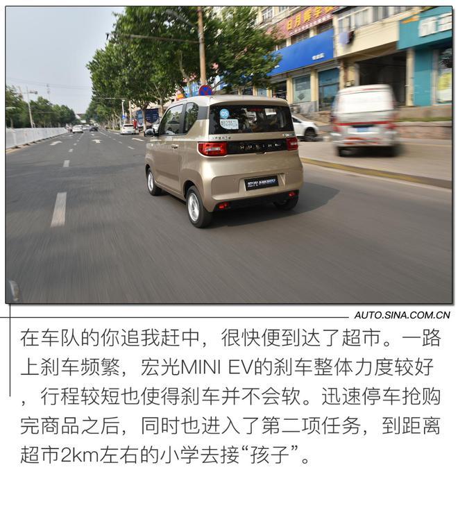 重新定义代步 宏光MINI EV试驾体验