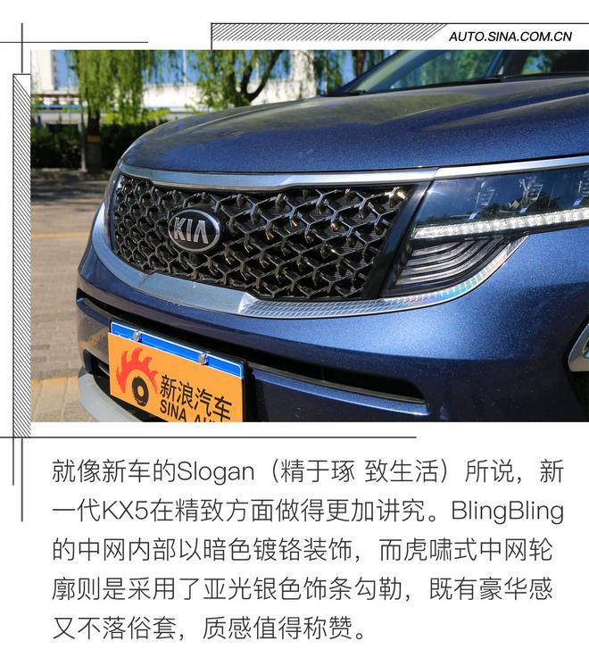 """中國專屬""""精智"""" 試駕起亞新一代KX5"""