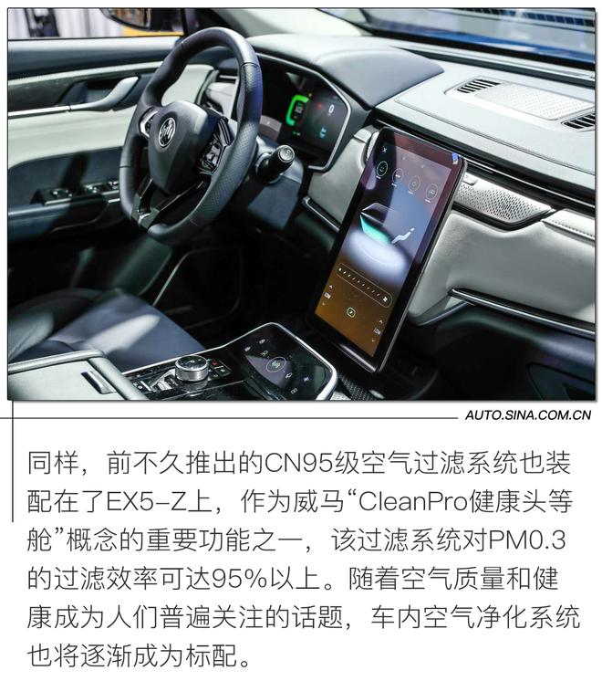 升级诸多 实用几何 威马EX5-Z试驾