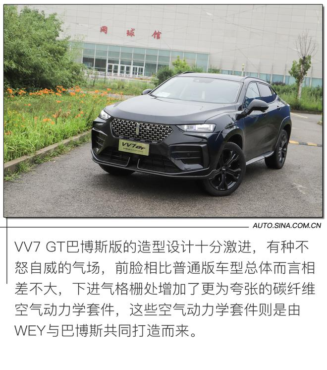 全球限量300台 试驾体验WEY VV7 GT巴博斯版