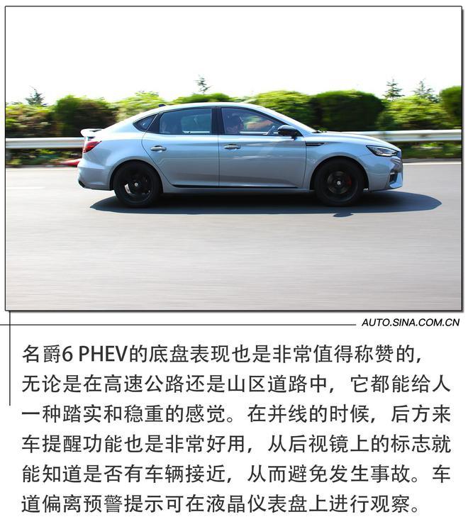 超战力轿跑典范 试驾第三代名爵6 PHEV
