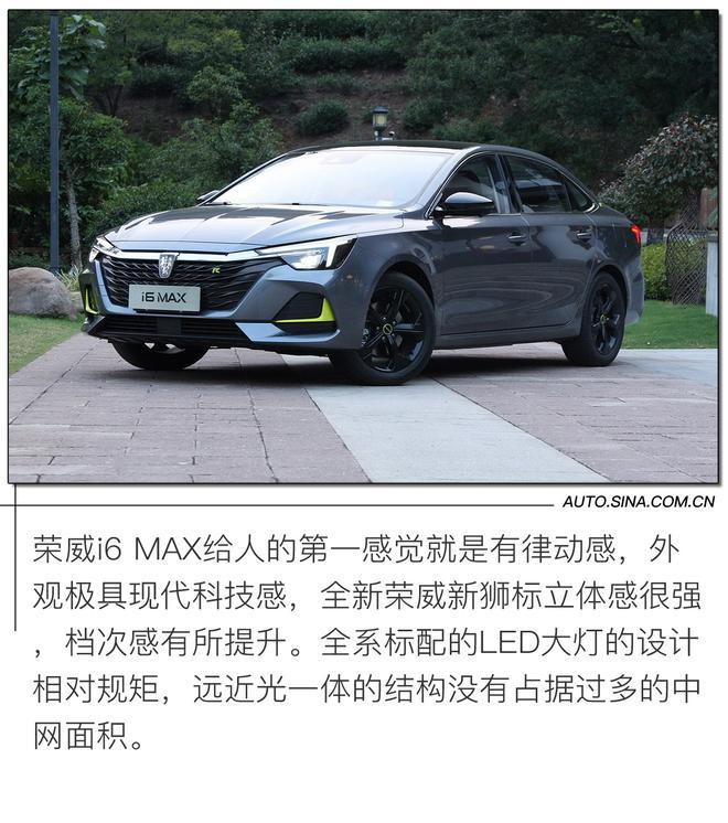 """荣威i6 MAX """"超纲""""的可不只是3平米银河全景天幕"""