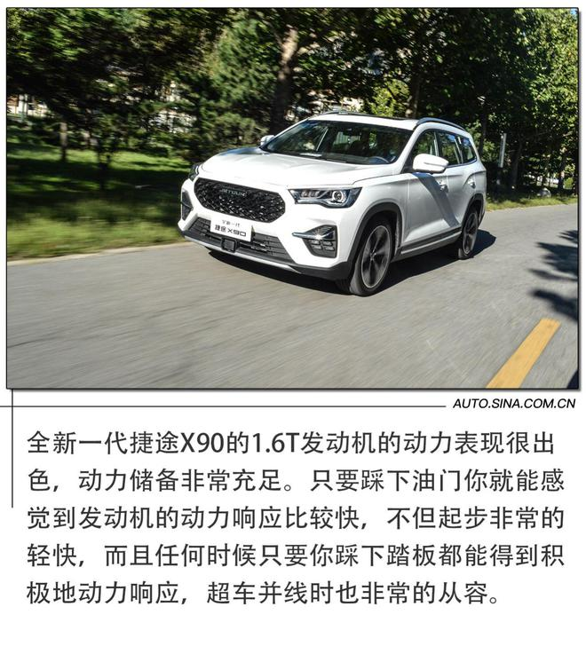 惊喜不断 试驾全新一代捷途X90