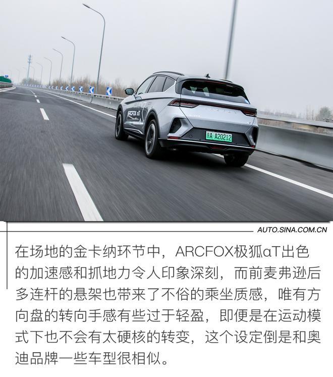 未来触手可及 试驾ARCFOX极狐αT