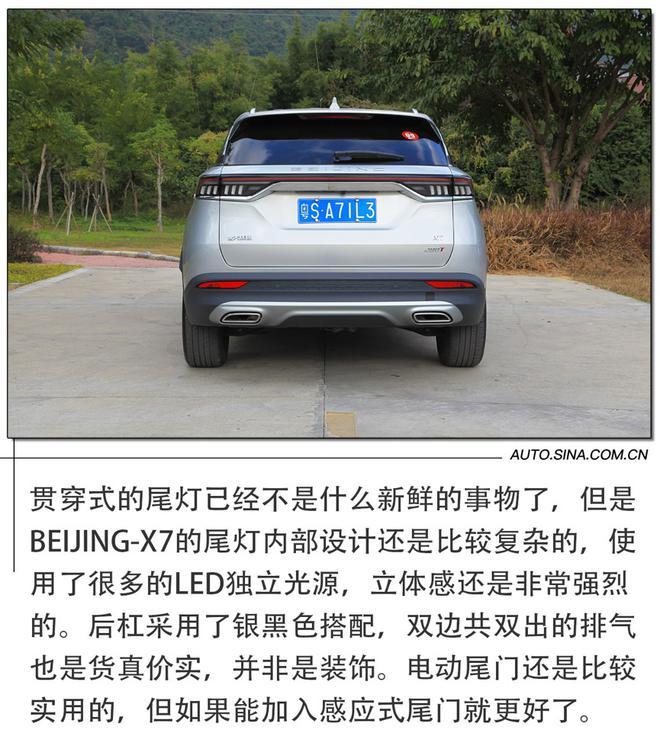 """感受""""京工场""""中不一样的""""器质"""" 试驾BEIJING-X7"""
