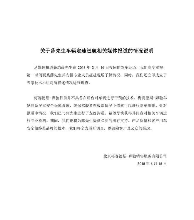 北京奔驰对C200L定速失控事件高度重视 将全力展开调查