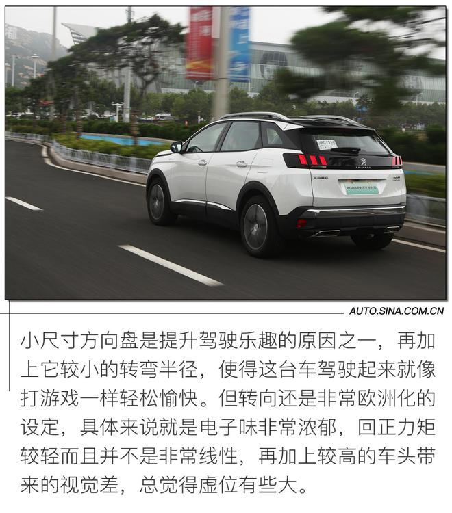 儒雅依旧是本色 试驾东风标致4008 PHEV 4WD