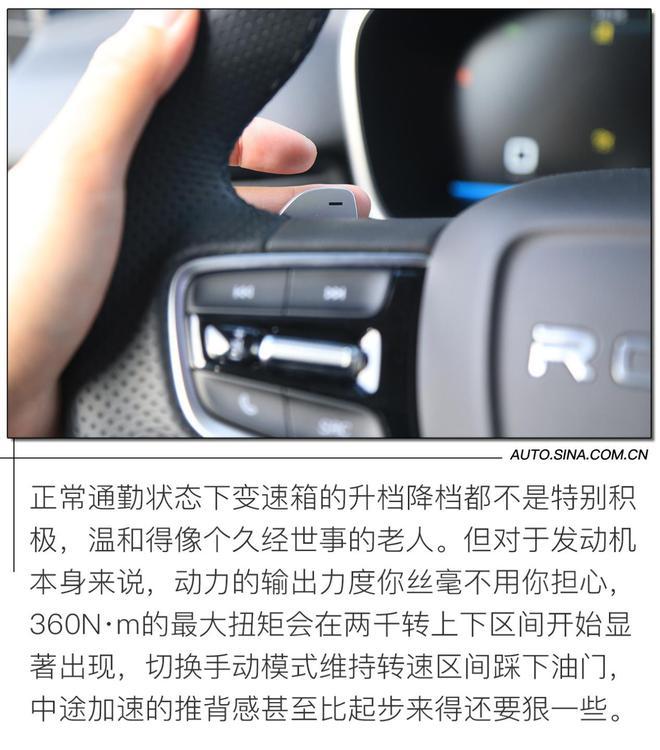 不再眼馋合资车 上汽荣威iMAX8动态体验