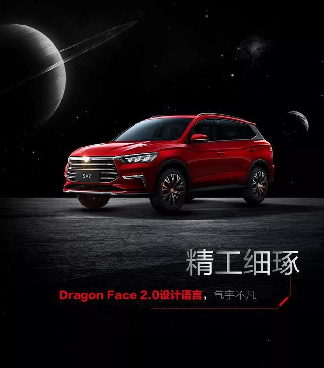比亚迪发布王朝全新A+级SUV