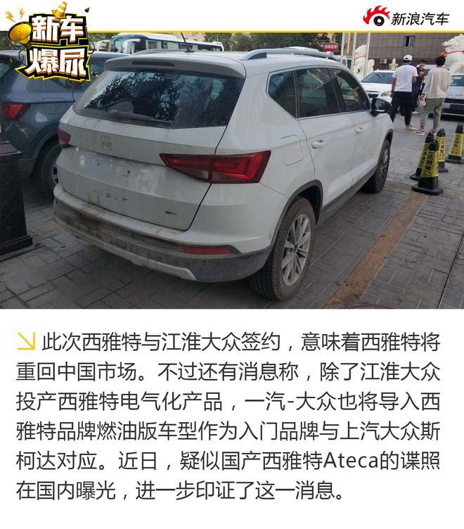 新车爆尿:西雅特再度入华 江淮大众走出国门