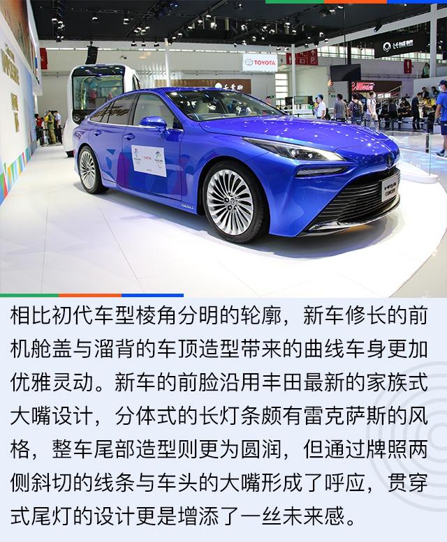 2020北京车展:全球首款氢动力车续作 解析丰田第二代Mirai