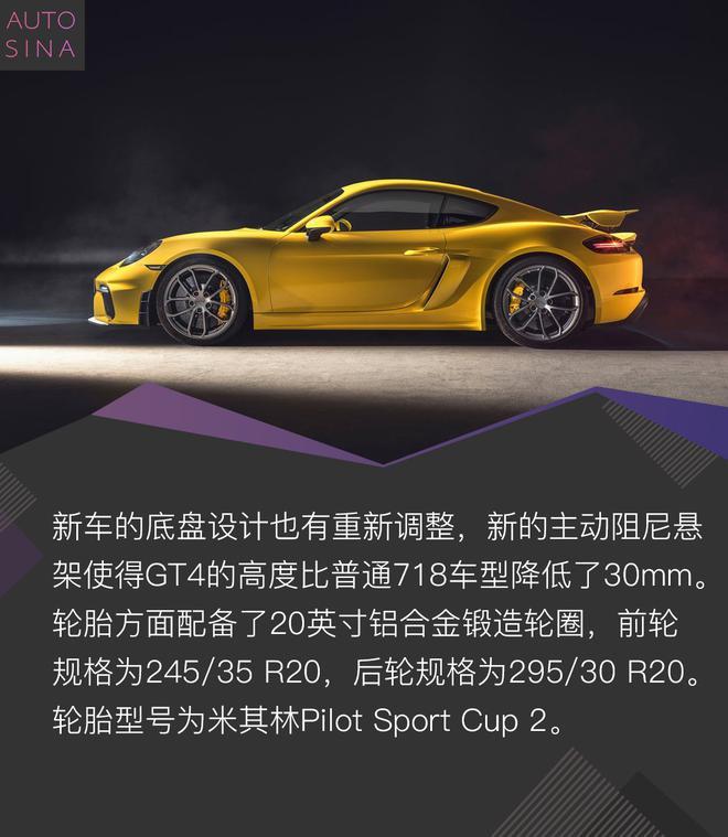 保时捷718 Spyder/Cayman GT4官图解析