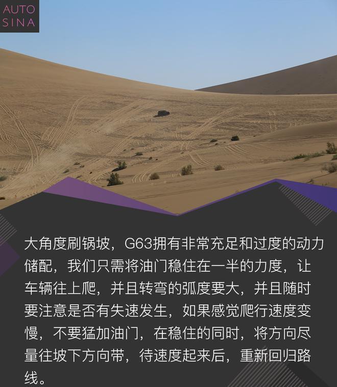 享受另一种开法 奔驰G级40周年沙漠体验