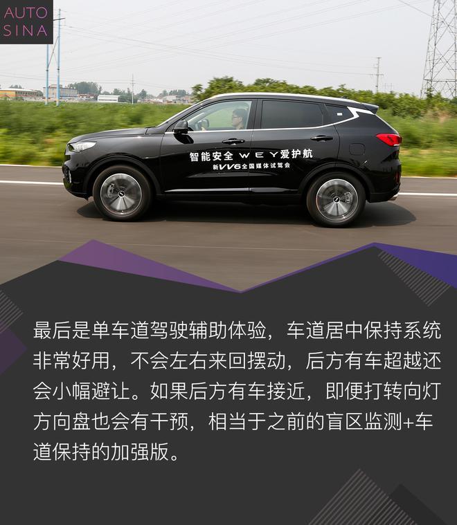 科技真的超高 试驾体验WEY新VV6