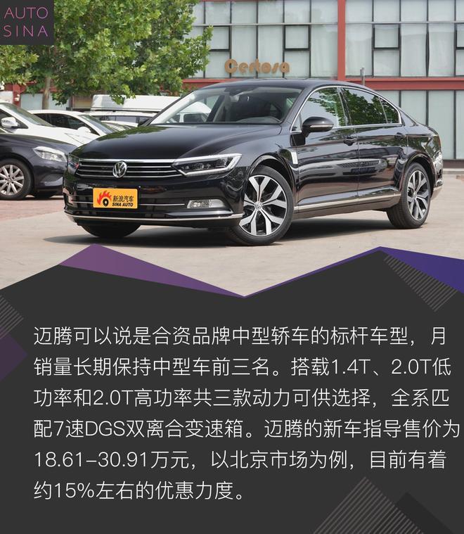 手握30万,主流合资B级or豪华品牌B级车选哪个好?
