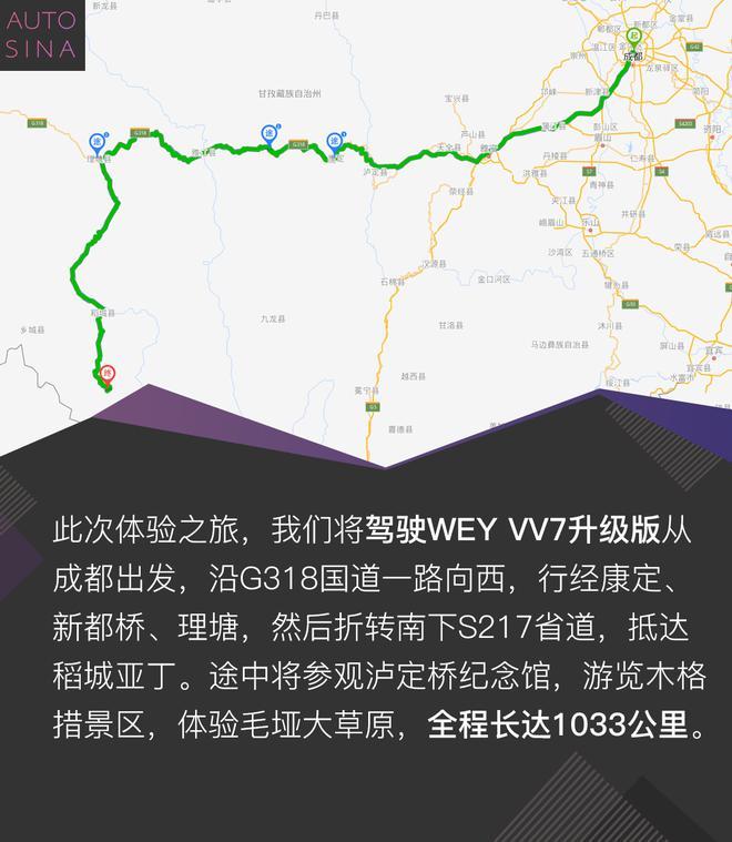 云上天堂 WEY VV7升级版西行国道318体验之旅