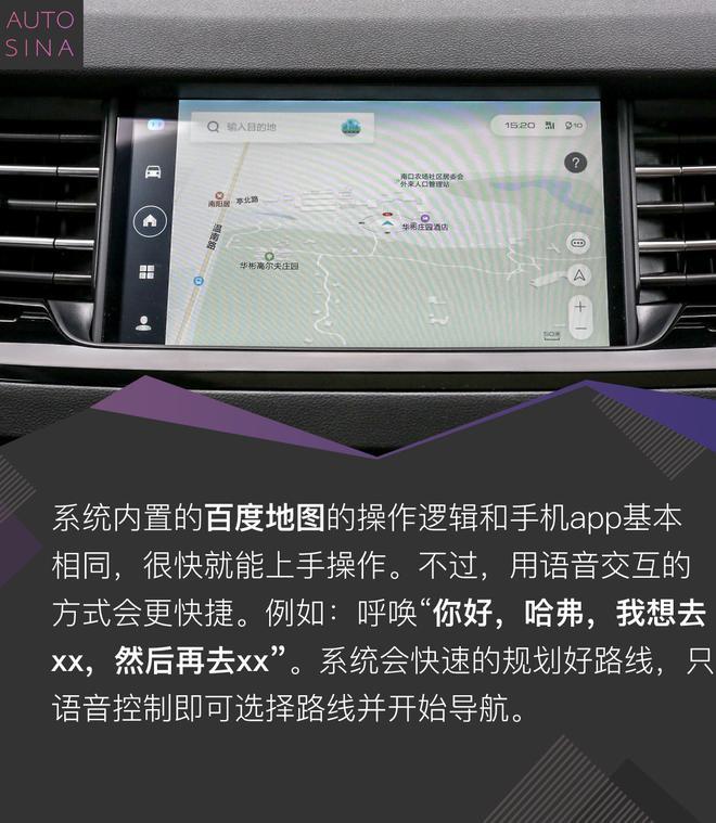 """更""""智""""能 体验全新哈弗H6 Hi-Life智能车载系统"""