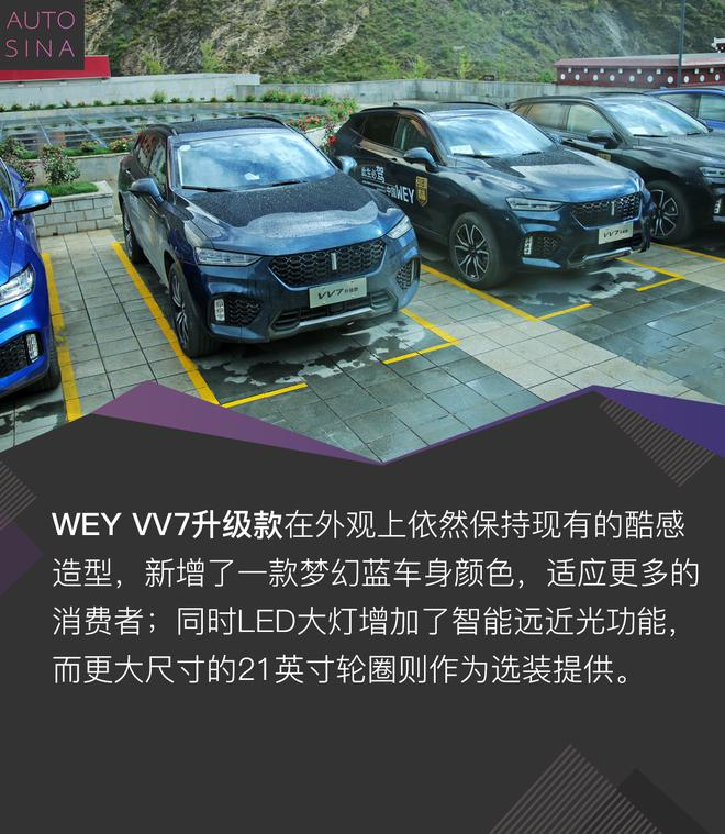 云上天堂 WEY VV7升级款G318国道体验之旅