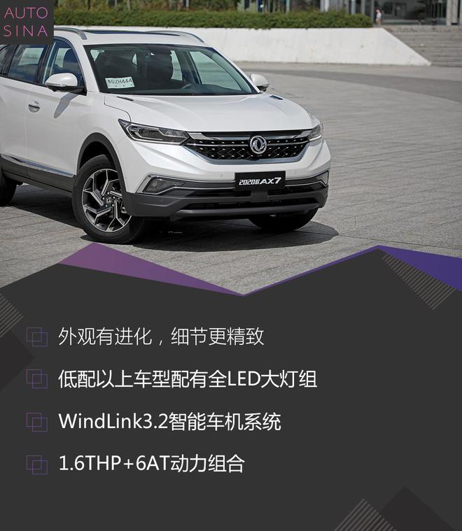 品质为先 新浪汽车试东风风神2020款AX7