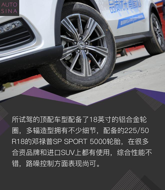 产品力进一步提升 风光580Pro试驾体验