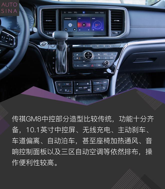 与合资对手拼实力 广汽传祺GM8驾乘体验